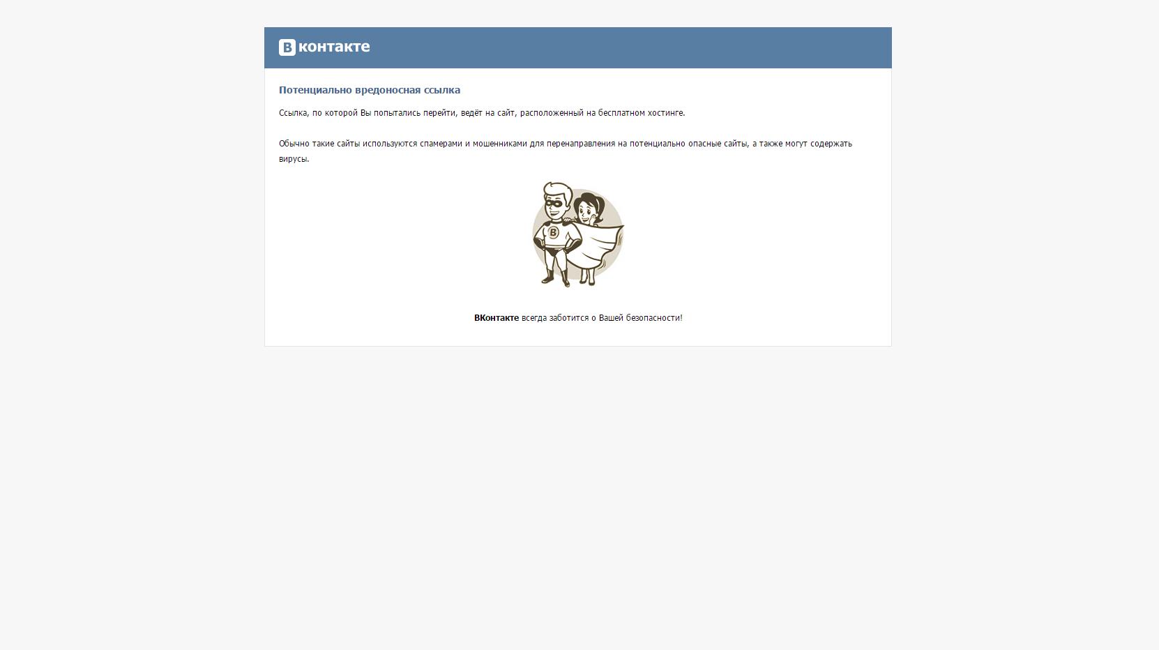 Как вставить в Контакте ссылку на человека или группу и можно ли сделать 3